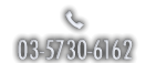 03-5730-6162