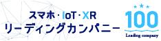 スマホ・IoT・XR リーディングカンパニー100