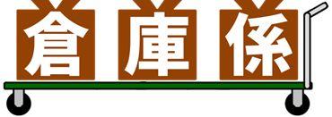 soukogakari_logo